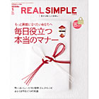 REAL SIMPLE 5月号