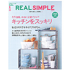 REAL SIMPLE3月号